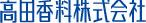 高田香料和文ロゴ